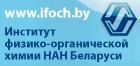 Институт физико-органической химии НАН Беларуси